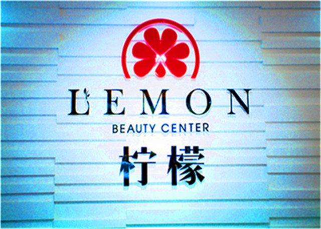 柠檬美颜中心