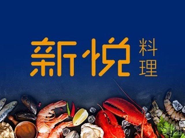 新悦融创料理(珠江路店)