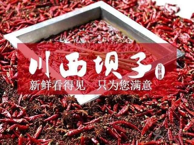 川西坝子(coco悦城店)