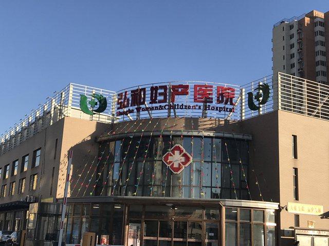 弘和妇产医院