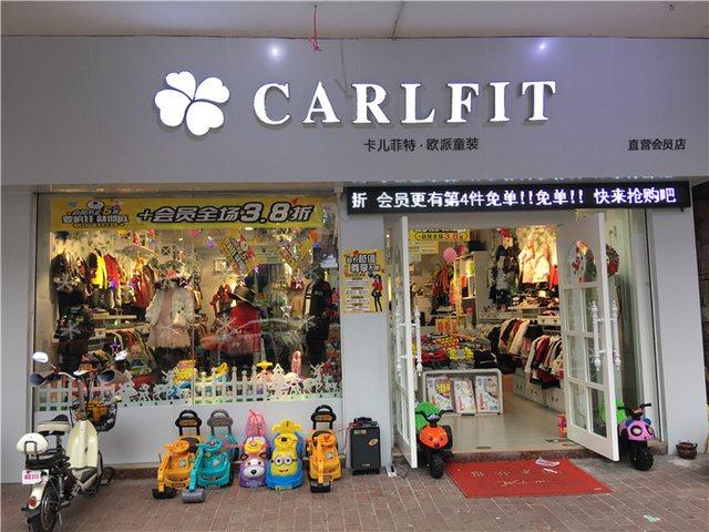 CARLFIT卡儿菲特童装店
