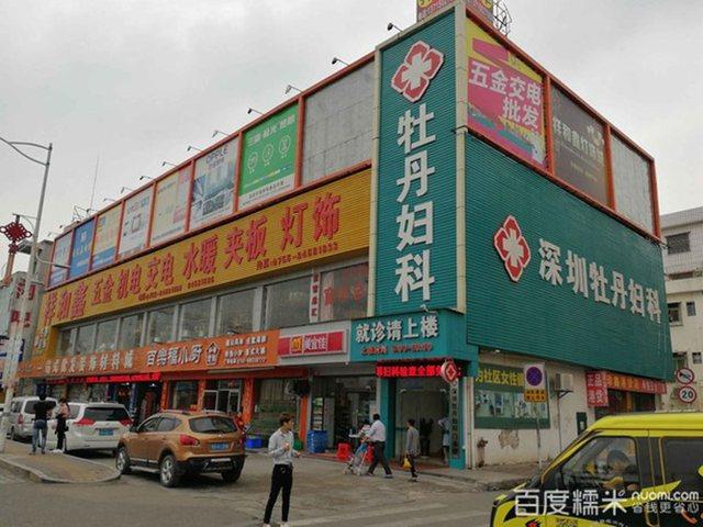 深圳牡丹妇科