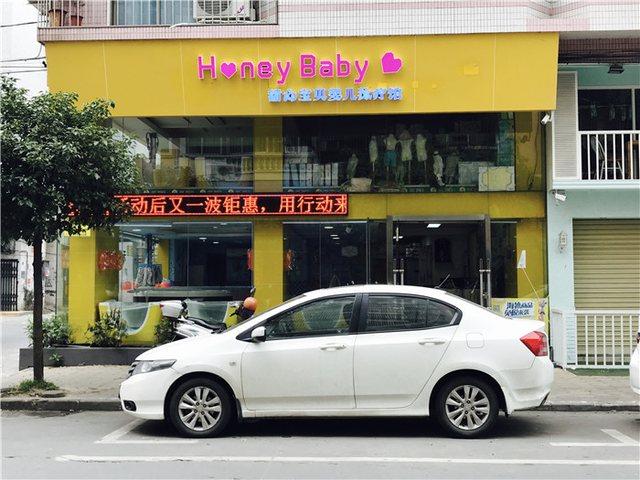 Honey Baby(海怡园店)