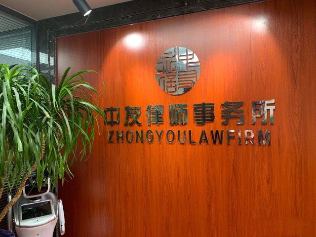 中友律师事务所
