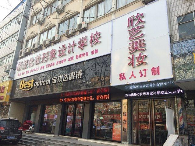 北京烤鸭(桃源路店)