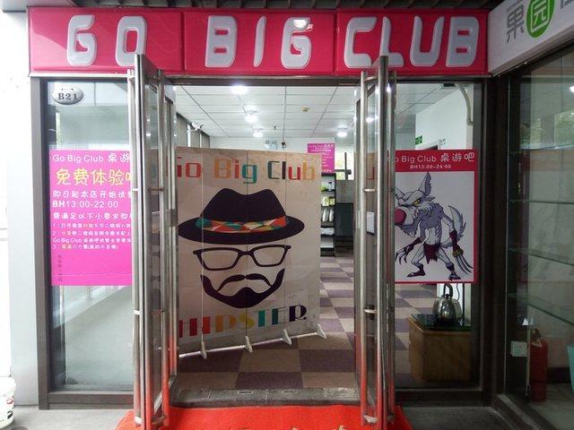 Go Big Club桌游会所