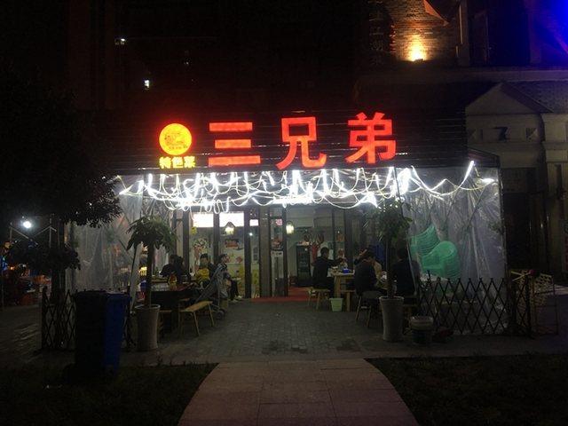 三兄弟餐饮店