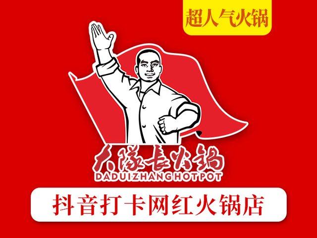 大队长主题火锅(解放碑店)