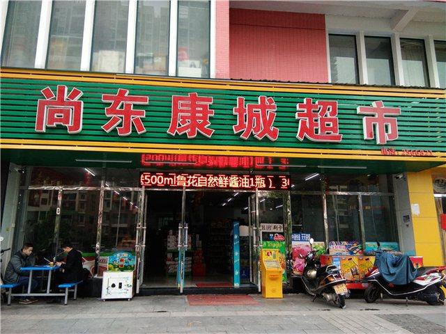 尚东康城超市
