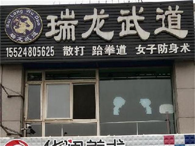 瑞龙武道(马栏子店)