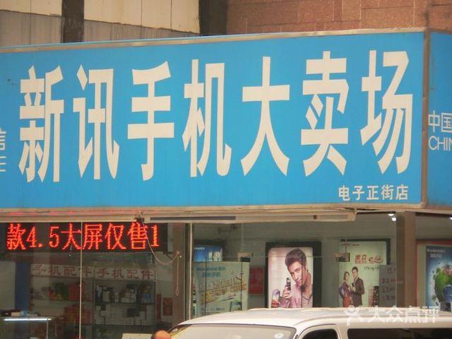 新讯手机卖场