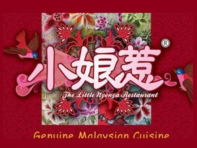 小娘惹新加坡风味餐厅