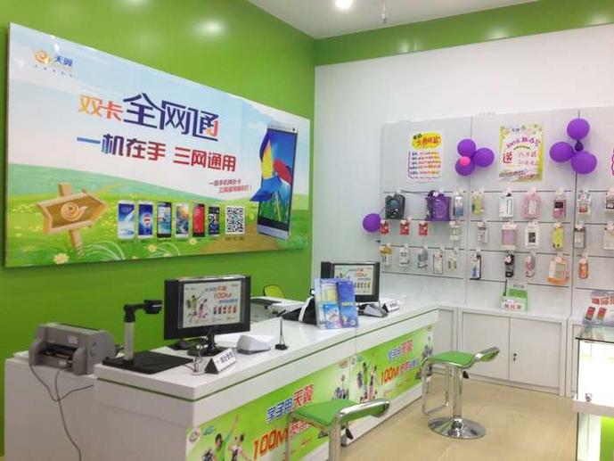 中国电信天翼(新风店)