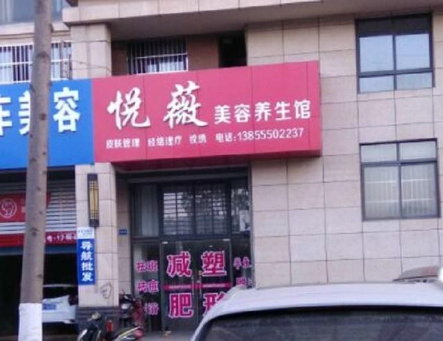 悦薇美容店