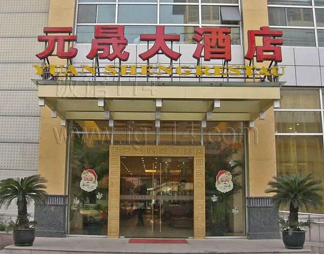 元晟大酒店