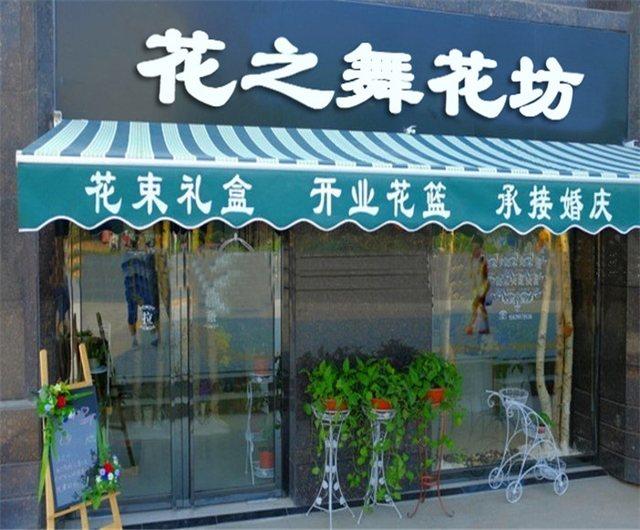 和顺荟(青林湾店)