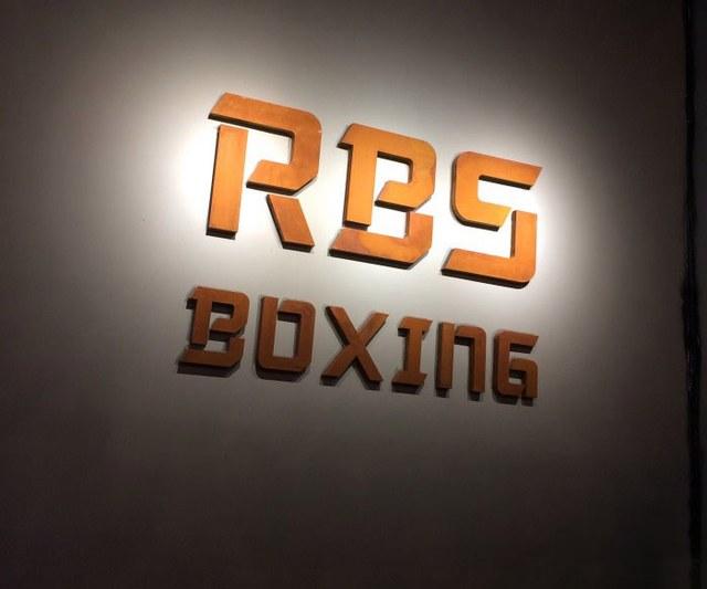 超燃健身搏击工作室RBSBoxing