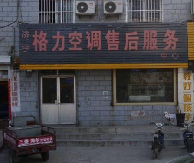 济宁格力空调售后服务中心