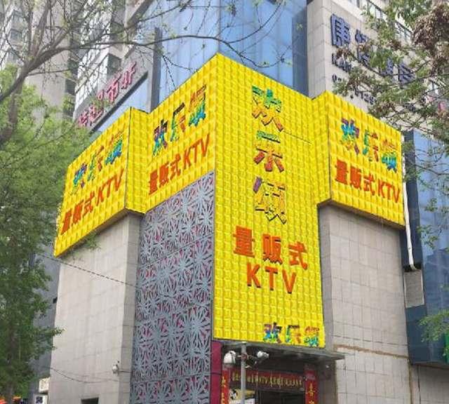 欢乐颂量贩式KTV(未央店)