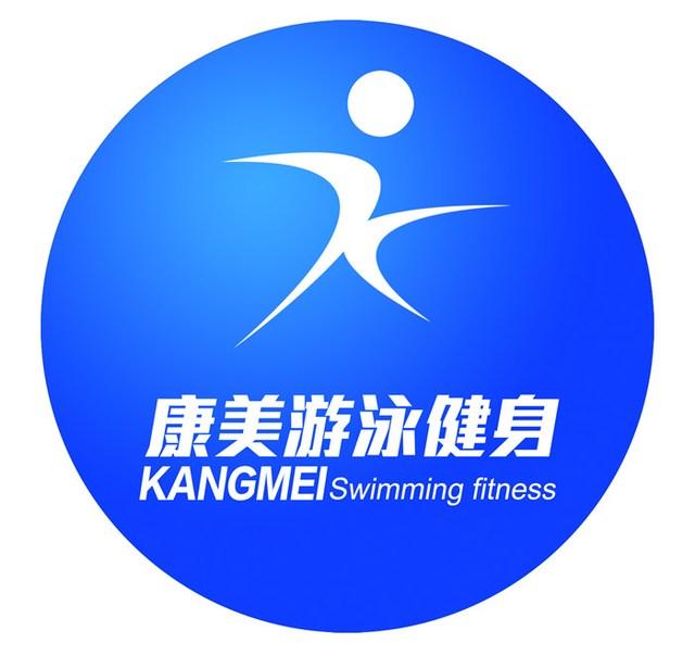 康美游泳健身(珠峰店)