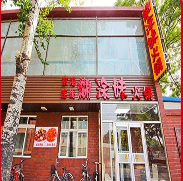 糊涂妹火锅(惠新西街店)