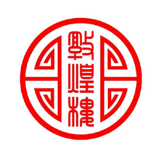 敦煌楼(秘境-新光天地店)