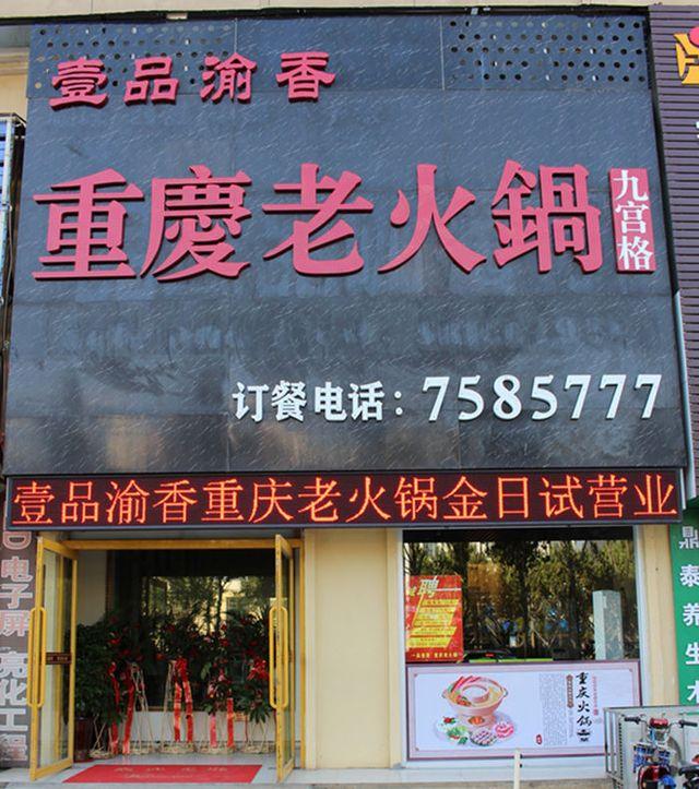 重慶老火锅