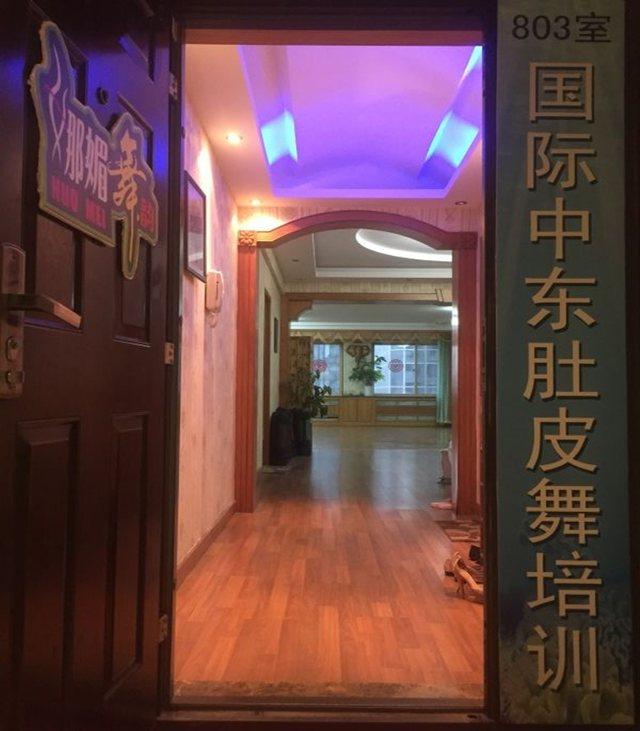 娜媚舞韵国际中东肚皮舞培训中心