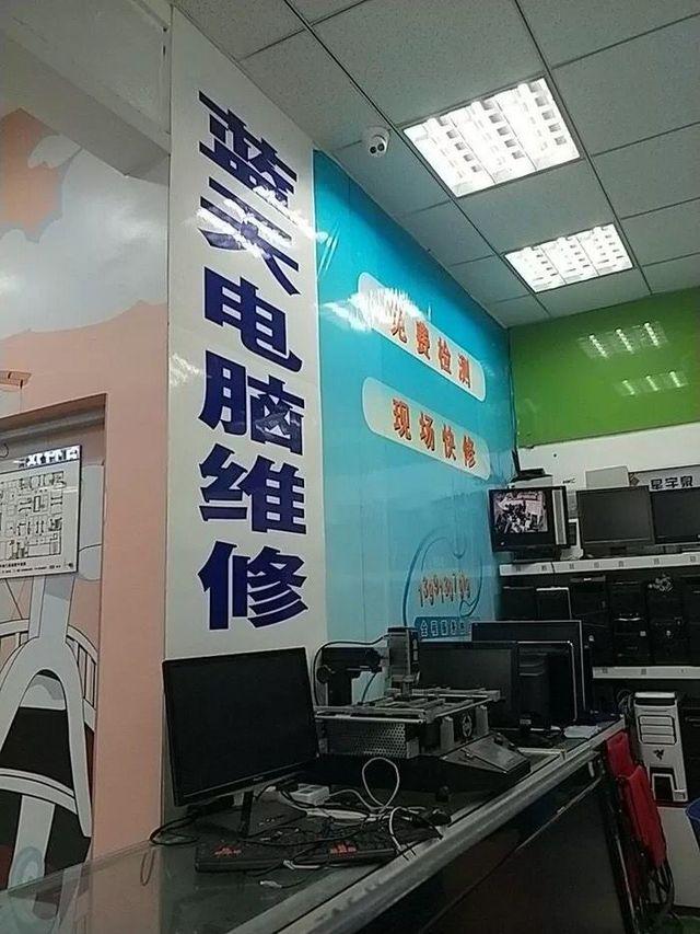蓝天电脑维修