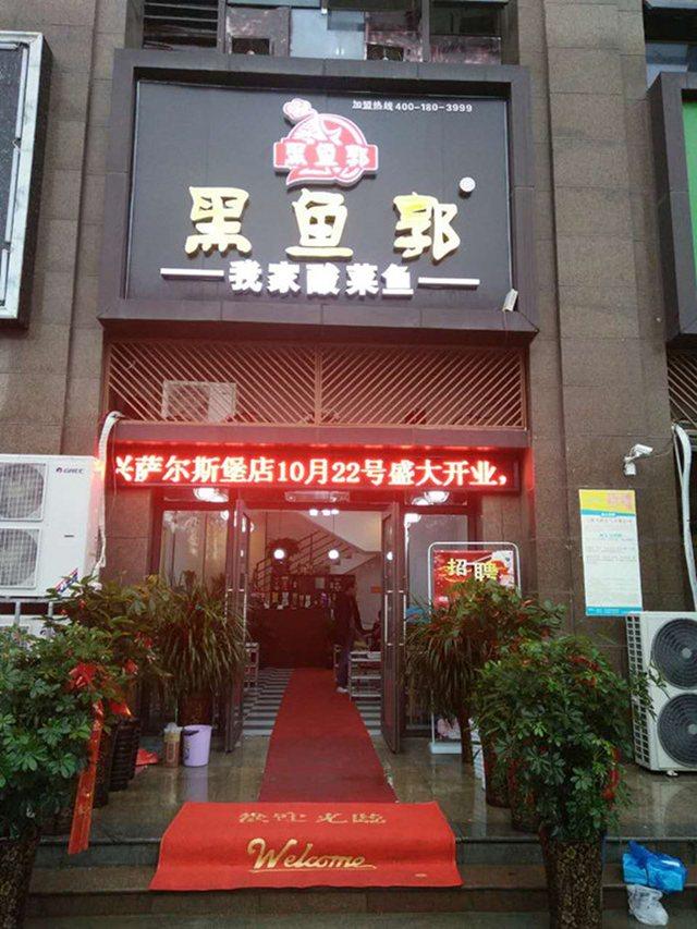 黑鱼郭我家酸菜鱼(青龙潭路店)