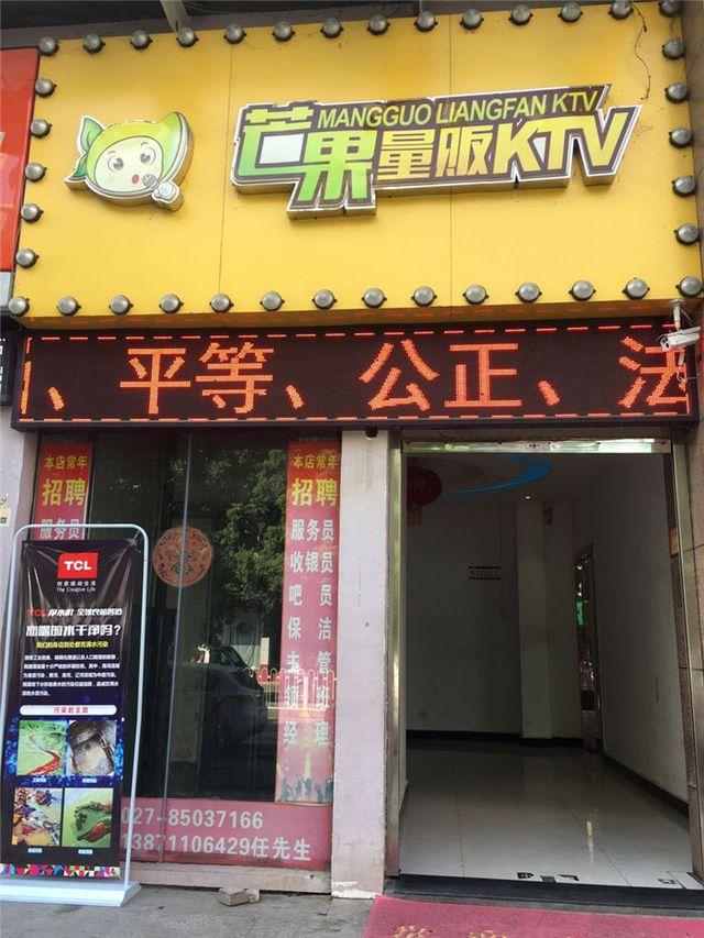 芒果量贩KTV