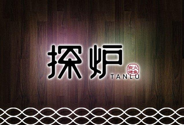 探炉-炭火烤鱼(上河坊店)