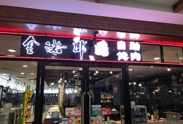 金诺郎烤肉(罗斯福店)