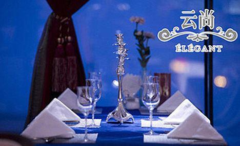 云尚法式西餐厅
