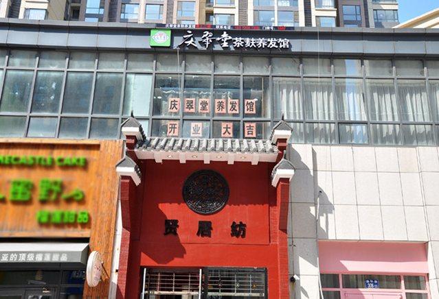 庆翠堂茶麸养发馆(万达店)