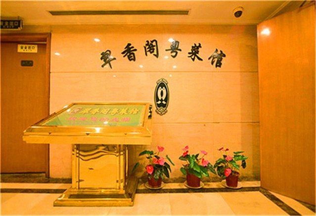 翠香阁粤菜馆(珠江路店)