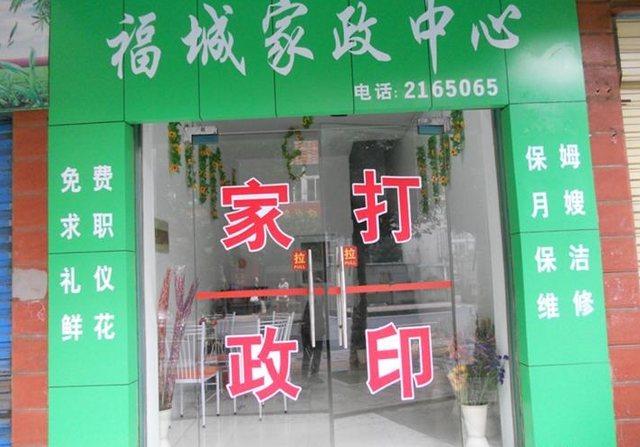 福城家政中心