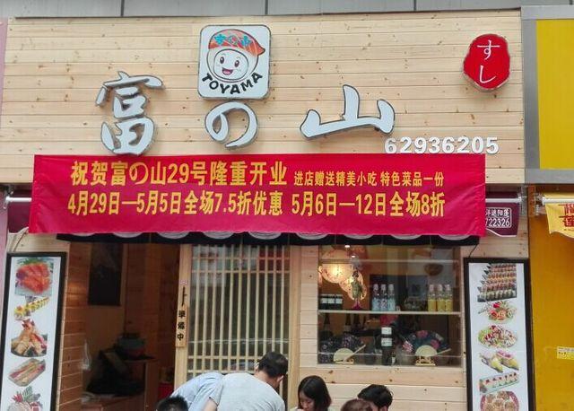 富之山寿司(南坪万达广场店)