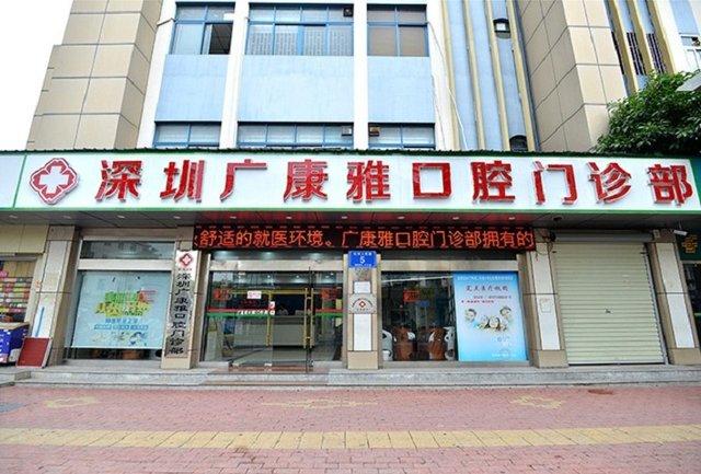 广康雅口腔(总店)