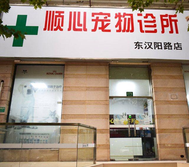 顺心宠物诊所(东汉阳路店)