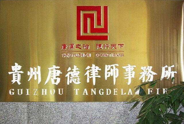 贵州唐德律师事务所