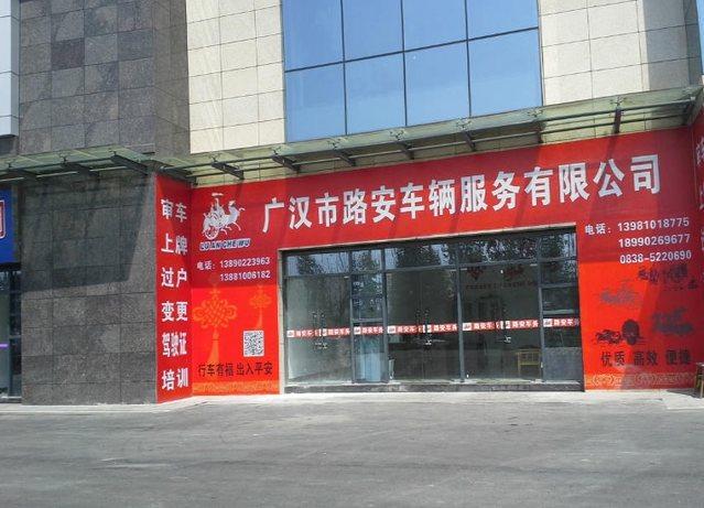 广汉市路安车辆服务有限公司