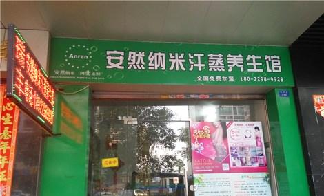 安然纳米汗蒸馆(沙坪新环店)