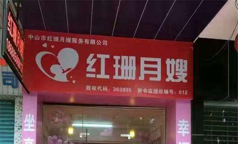 红珊月嫂(冈州大道店)
