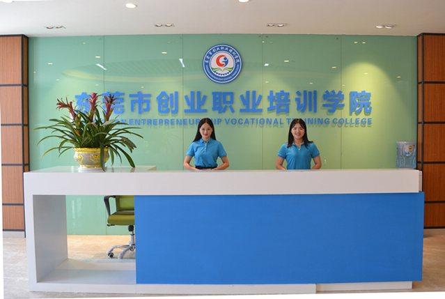 东莞市创业职业培训学院