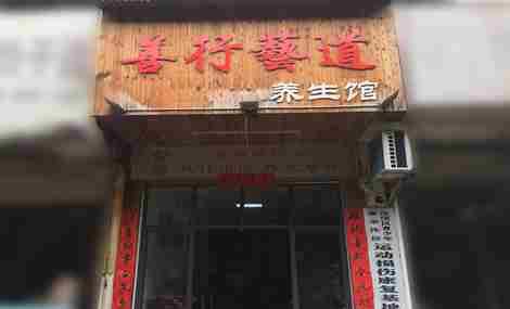 武汉市汉阳区善行艺道推拿馆
