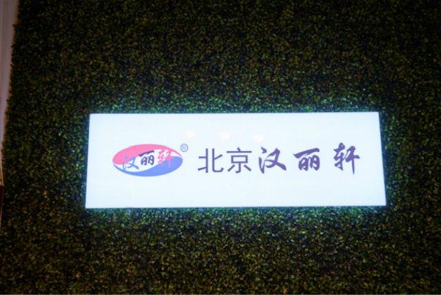 汉丽轩烤涮自助餐厅