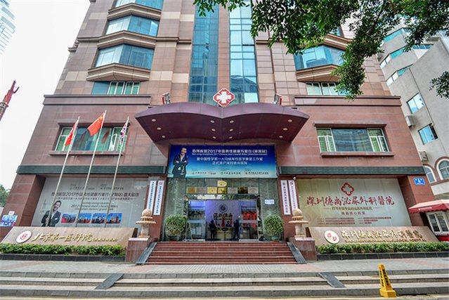 深圳德尚妇科医院