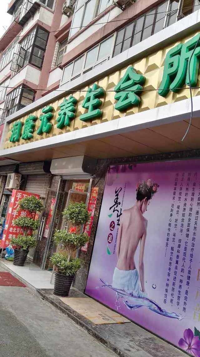 润康元养生会所(羊坊店路店)