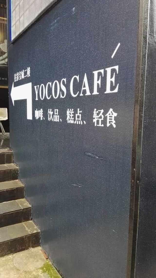 优墨咖啡(水贝店)